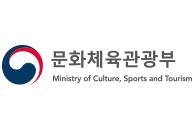 Koreai Kulturális Minisztérium